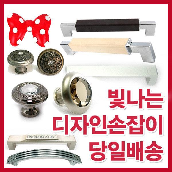 가구 손잡이 DIY 장롱 서랍 문고리 씽크대 건축용 상품이미지