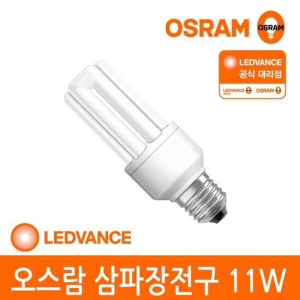 오스람 공식  삼파장전구 11W 주광색 전구색 백색 상품이미지