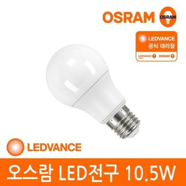 오스람 공식  LED전구 10.5W 주광색 전구색 상품이미지