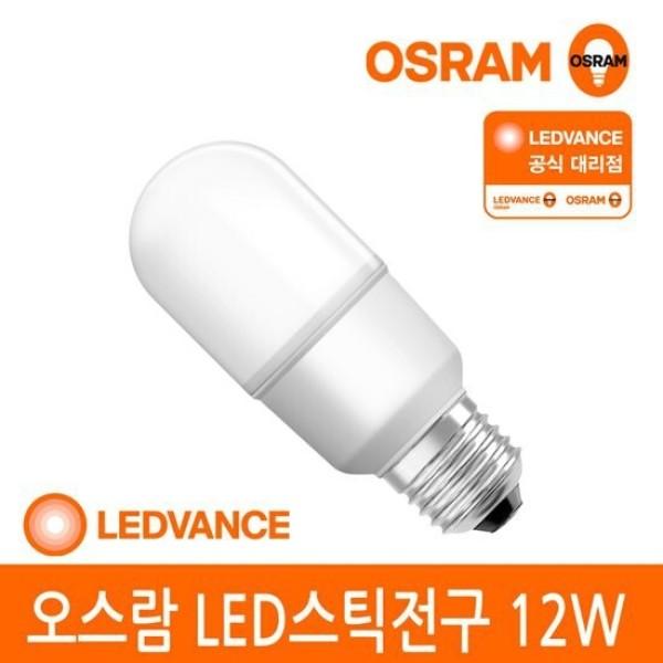 오스람 공식  LED 스틱전구 12W 주광색 백색 전구색 상품이미지