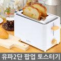 유파 2단 팝업 토스터기/키친플라워/토스트기