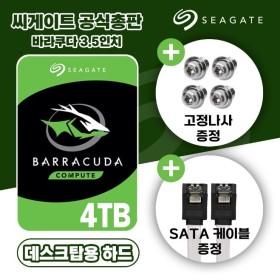 BarraCuda 4TB ST4000DM004 하드디스크  HDD + 2년보증