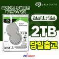 BarraCuda 2TB ST2000LM015 노트북용 하드디스크 HDD