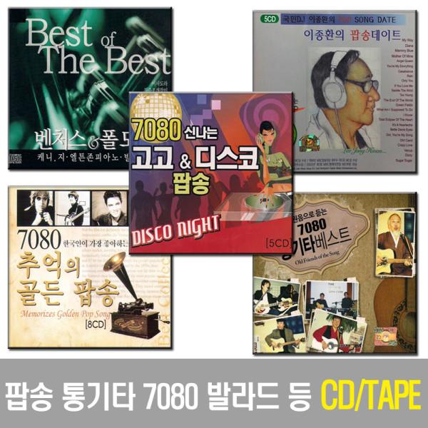 CD / TAPE 모음전 - 7080음악 8090음악 팝송CD 테이프 통기타 발라드 나이트 클럽댄스 클래식 올드팝송 등 상품이미지