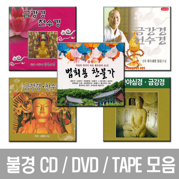 CD / DVD / 테이프 모음 - 불경 불교음악 금강경 천수경 지장경 찬불가 등 상품이미지