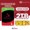 IronWolf 2TB ST2000VN004 NAS 하드디스크 HDD