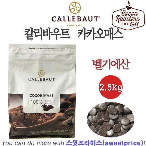 칼리바우트 카카오매스 2.5kg/깔리바우트/코코아매스 상품이미지