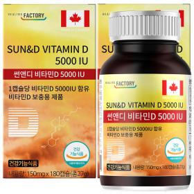 캐나다 직수입 썬앤디 비타민D 5000IU 2통 (12개월분)