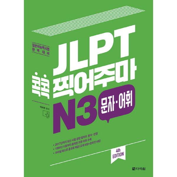 JLPT 콕콕 찍어주마 N3 문자 어휘 : 일본어능력시험 상품이미지