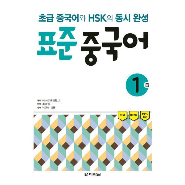 표준 중국어 1급 : 초급 중국어와 HSK의 동시 완성 C 상품이미지