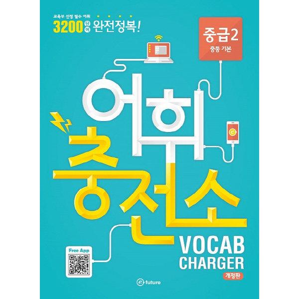 어휘충전소 중급. 2 : 1800 단어 완성|교육부 선정 상품이미지