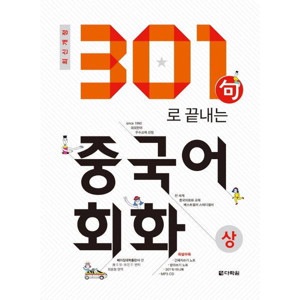 301구로 끝내는 중국어회화(상)(최신개정) 개정판 상품이미지