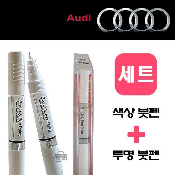 아우디 LZ9Y 팬텀블랙 페인트 붓펜 도색+투명(제작) 상품이미지