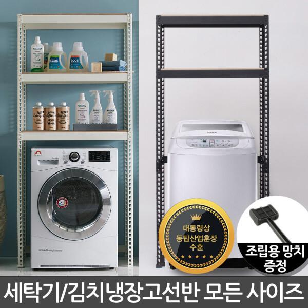 포스코강철 스피드랙 세탁기선반 김치냉장고선반 앵글 상품이미지