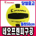 피구공/소프트피구공/칼라폼피구공/네오프렌피구공