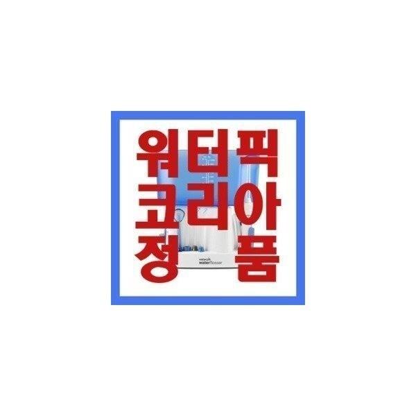 워터픽코리아정품 구강세정기 WP-70K/A/S 품질보증 상품이미지