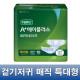 겉기저귀 매직 특대형 80매 / 성인용기저귀
