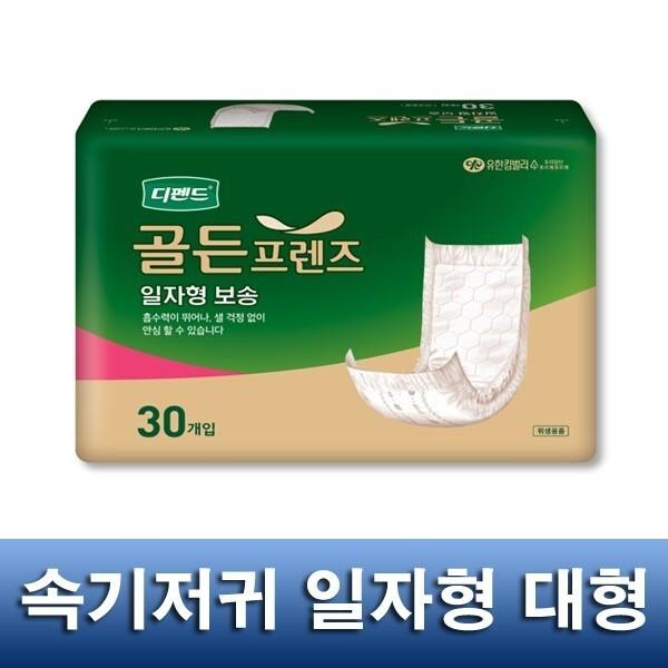 속기저귀 일자형 대형 보송보송 180매 / 성인용기저귀 상품이미지