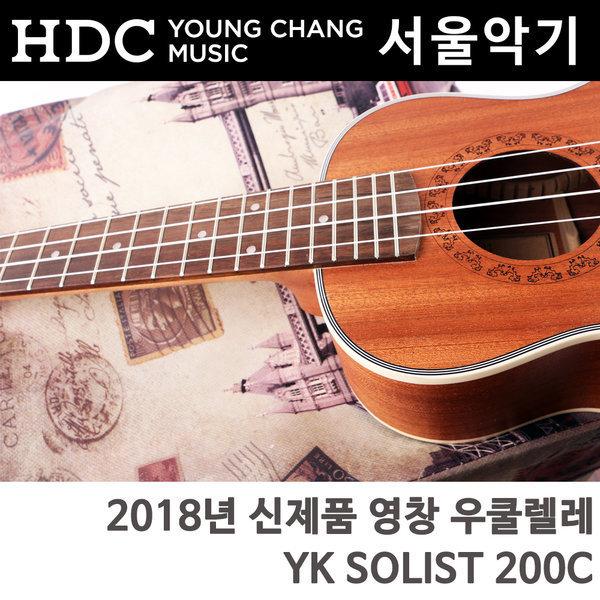 영창 우쿨렐레YK SOLIST 200C 입문용 콘서트 소프라노 상품이미지