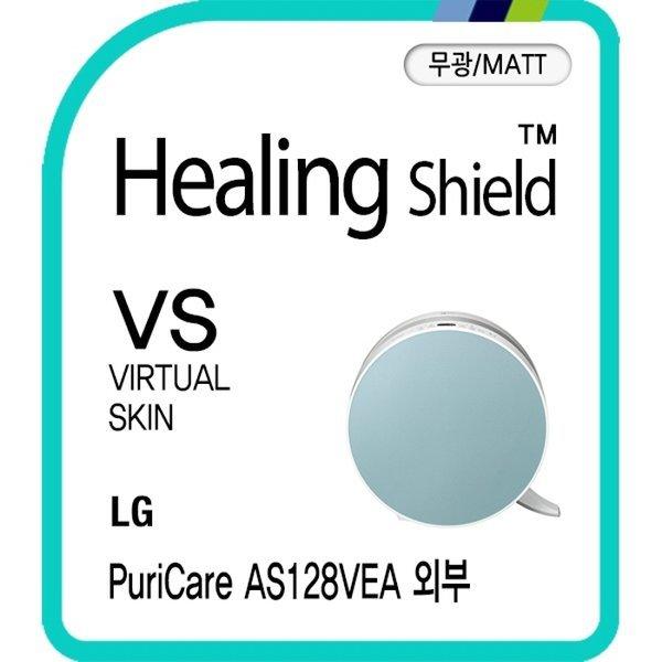 LG 퓨리케어 AS128VEA 매트 외부보호필름 2매 상품이미지