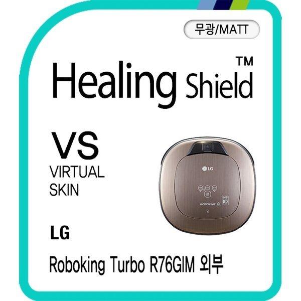 LG 로보킹 터보 R76GIM 매트 외부보호필름세트(각1매) 상품이미지