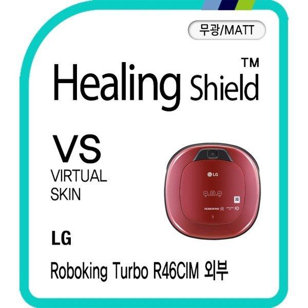 LG 로보킹 터보 R46CIM 매트 외부보호필름세트(각1매) 상품이미지
