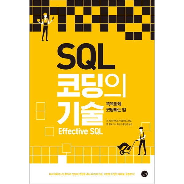SQL 코딩의 기술 : Effective SQL|똑똑하게 코딩하는 상품이미지