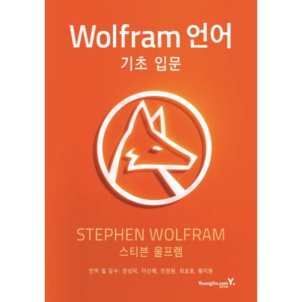Wolfram 언어 기초 입문 상품이미지