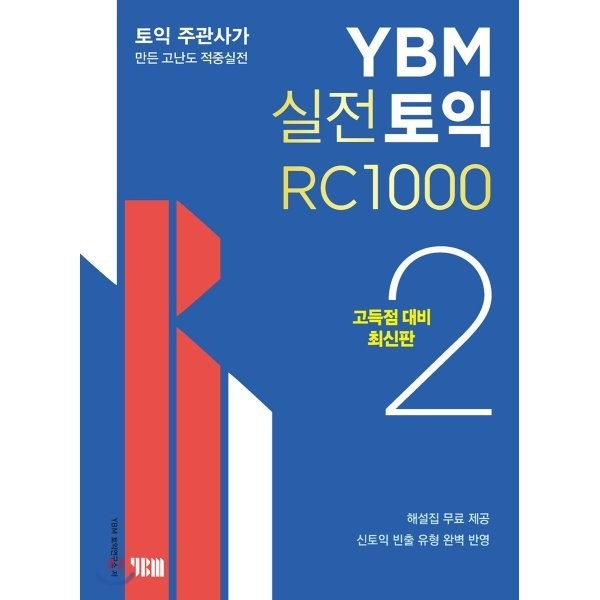 YBM 실전토익 RC 1000 2 : 고득점 대비 최신판  YBM 토익연구소 상품이미지