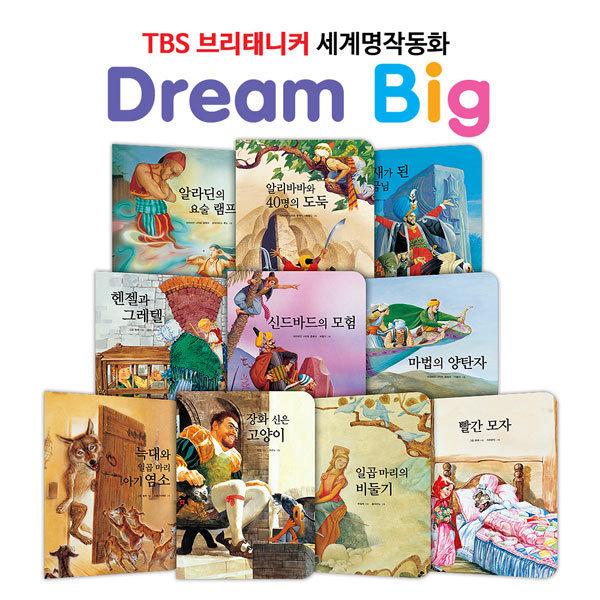 TBS브리태니커드림빅세계명작동화 모험과도전(전10권) 상품이미지