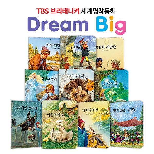 TBS브리태니커드림빅(DreamBig)세계명작동화 인생과교훈편(전10권) 상품이미지
