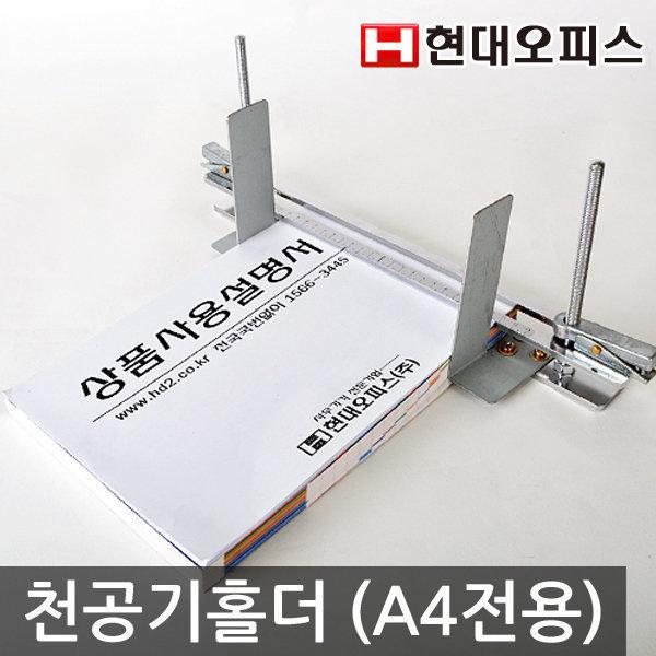 천공기홀더(A4전용)/천공기소모품/페이퍼홀더(A4용) 상품이미지