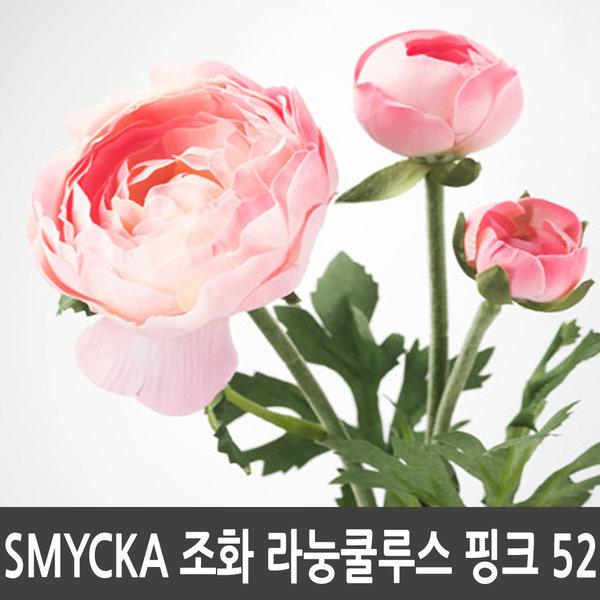이케아 SMYCKA 스뮈카 조화 라눙쿨루스 핑크 52cm 상품이미지