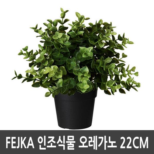 이케아 FEJKA 페이카 인조식물 오레가노 22cm/조화 상품이미지