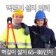 벽걸이TV설치 티비 브라켓 설치 설치의뢰 165-218cm용