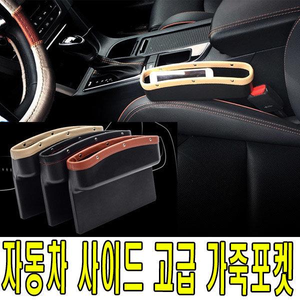 차량용 가죽 사이드포켓 핸드폰 다용도 수납 브라운 상품이미지