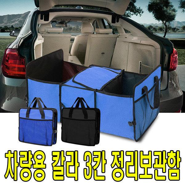 자동차 트렁크 정리함 멀티 수납함 아이스박스 블루 상품이미지