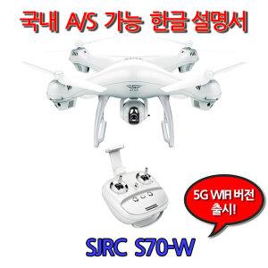 SJRC S70W 극강의 가성비 GPS드론