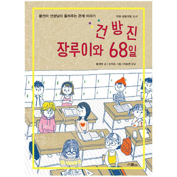 건방진 장루이와 68일 - 황선미 선생님이 들려주는 관계 이야기 스콜라 상품이미지