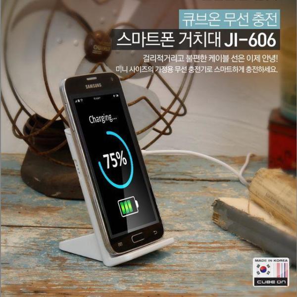 JI-606 가정용(사무용) 스마트폰무선충전거치대 상품이미지