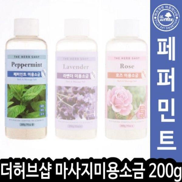 더허브샵 페퍼민트 마사지 미용소금 200g 008520 상품이미지