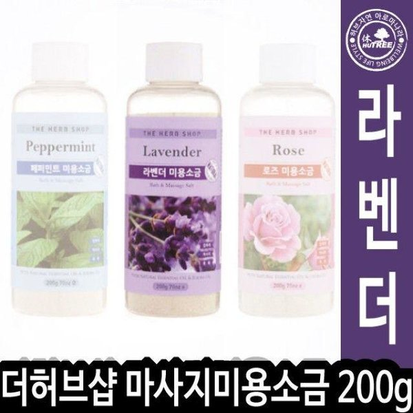더허브샵 라벤더 마사지 미용소금 200g 008519 상품이미지
