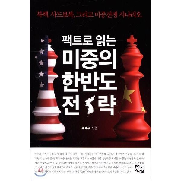 팩트로 읽는 미중의 한반도 전략 : 북핵  사드보복  그리고 미중전쟁 시나리오.  주재우 상품이미지