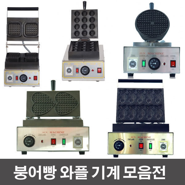 국산 붕어빵 와플 토스트 호두과자 국화빵 기계 모음 상품이미지
