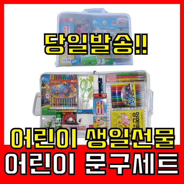문구세트 초등학교 입학선물 학용품세트 신학기 선물 상품이미지