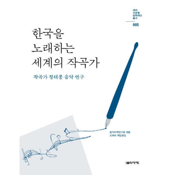 한국을 노래하는 세계의 작곡가 : 작곡가 정태봉 음악 상품이미지
