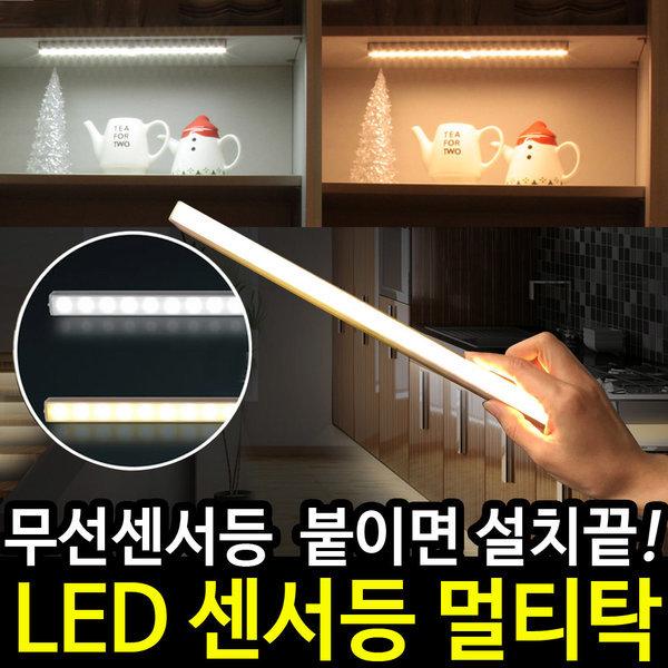 무선 LED 센서등 멀티탁 셀프 인테리어 조명 무드등 상품이미지