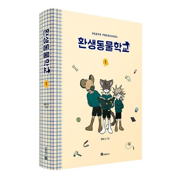 환생 동물학교 1 / 북폴리오 상품이미지