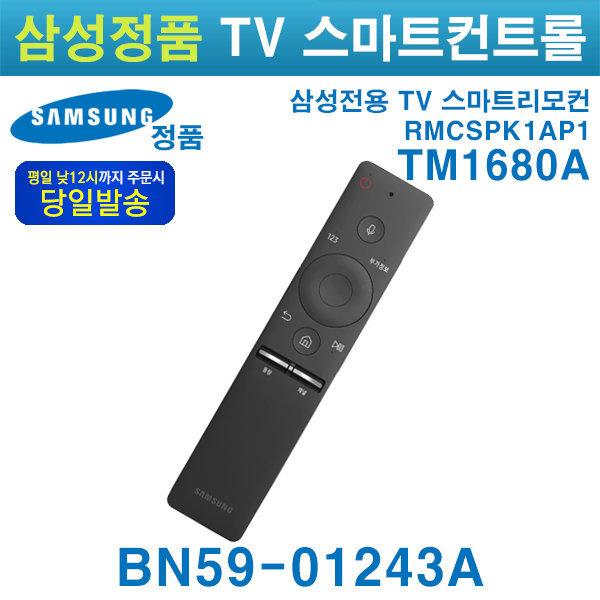 (삼성정품)TM1680A 삼성TV스마트리모컨/BN59-01243A 상품이미지