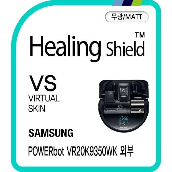 삼성 파워봇 VR20K9350WK 외부보호필름 세트 (각 1매) 상품이미지